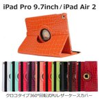 iPad Air2 iPad Pro 9.7 タブレットケース 手帳型 クロコ柄 360°回転式 レザー 手帳 横 ケース カバー 革 スタンド おしゃれ