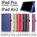 iPad Pro 9.7 iPad Pro 12.9 iPad Air2 ケースカバー シンプルPUレザーケース for Apple A1673 A1674 A1675 A1584 A1652 A1566 A1567