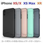 iPhoneX ケース アイフォンX iPhone X カバー 耐衝撃 スマホケース カード ポケット メタル レイヤード アルミ ハードケース