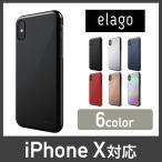 iPhone X ケース 薄型 elago SLIM FIT 2 シンプル デザイン ポリカーボネイト スリム ハード アイフォンX カバー お取り寄せ