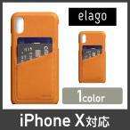 iPhone X ケース 本革 elago GENUINE LEATHER 背面 カード 収納 搭載 ハンドメイド エイジング シンプル スリム レザー アイフォンX カバー お取り寄せ