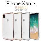 iPhoneX ケース アイフォンX iPhone X カバー バンパー MERCURY RING 2 シリコン TPU 耐衝撃 iPhone10 アイフォンテン