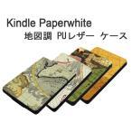 Kindle paper white Kindle paper white3G 2013年発売モデル ケース カバー 地図調 PU レザー ケースカバー