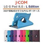 j:com タブレット LG G Pad 8.0 ケース カバー 360° 回転式 カラフル PUレザー ケース カバー LG-V480