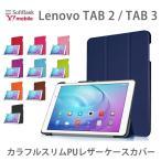 Lenovo TAB 3 Lenovo TAB 2 ケース カバー 専用 カラフルスリムPUレザーケースカバー for Lenovo TAB3 602LV Lenovo TAB2 501LV レノボタブ3レノボタブ2