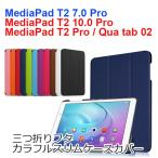 MediaPad T2 Pro ケース MediaPad T2 7.0 Pro 手帳型 カバー Qua tab 02 耐衝撃 カラフル スリム スタンド PUレザー タブレットケース HUAWEI