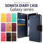 Galaxy S7edge Galaxy S7 Galaxy S6edge Galaxy S6 Galaxy A8 GALAXY S5 ケースカバー 手帳型 SONATA レザー SC-02H SCV33 SCV32 SC-04G SCV31 SC-05G SC-04F