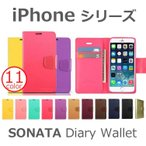 iPhone7 iPhone7 Plus iPhone6s iPhone6 iPhoneSE iPhone5s iPhone5 ケース カバー MERCURY SONATA DIARY CASE 手帳型  レザーケース スマホケース