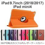 ショッピングmini iPad mini4 ケース カバー 360°回転式 カラフル PUレザー ケース カバー iPad mini 4 A1538 A1550
