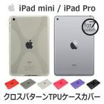 iPad mini 4 iPad Pro 12.9inch ケース カバー クロスラインTPUケースカバー for iPad mini4 iPad Pro12.9inch