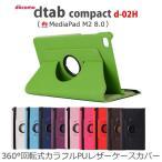 dtab compact d-02H Huawei Media Pad M2 8.0専用ケース 360°回転式 カラフルPUレザー ケース カバー docomoドコモ ディータブ ファーウェイ メディアパッド