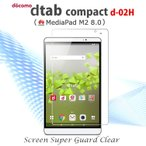 dtab compact d-02H MediaPad M2 8.0 保護フィルム 専用  Screen Super Guard クリアタイプ for dtab compact d-02H Huawei MediaPad M2 8.0 楽天モバイル