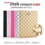 dtab Compact d-02H ケース カバー 専用 キルティングスタッズケースカバー ダイアリー 手帳型 for 楽天モバイル MediaPad M2 8.0