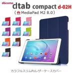 docomo dtab Compact d-02H ケースカバー カラフルスリムPUレザーケースカバー dtab Compact d-02H HUAWEI MediaPad M2 8.0 楽天モバイル