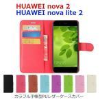 Huawei nova2 ケース nova lite2 ケース nova lite 2 HWV31 手帳型 カラフル PU レザー 耐衝撃 スタンド スマホケース
