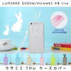 ショッピングLite LUMIERE 503HW HUAWEI P8 lite ケース カバー ウサミミ TPU ソフト ケース カバー for LUMIERE 503HW HUAWEI HUAWEI ファーウェイ P8 lite