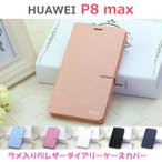 HUAWEI P8 max スマホケース ラメ入りダイアリー手帳型PUレザーケース カバー 手帳型 ファーウェイ P8 max ケース カバー