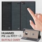 ショッピングお取り寄せ お取り寄せ HUAWEI P9 lite PREMIUM HUAWEI P9 lite ケース 手帳型 ZENUS Buffalo Diary ゼヌス バッファローダイアリー ファーウェイ カバー スマホケース
