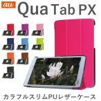 Qua Tab PX 専用ケース カバー カラフルスリムPUレザーケースカバー for  Qua T...