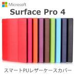 Microsoft Surface Pro 4専用ケースカバー スマートPUレザーケースカバー 手帳型 for Microsoft Surface Pro 4 12.3 インチ