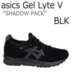 【送料無料】asics Gel Lyte 5 SHADOW PACK / トリプルブラック【アシック...