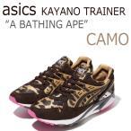 【送料無料】asics アシックスタイガー GEL-Kayano A BATHING APE Pac...