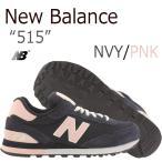 New Balance 515 ネイビー ピンク WL515POB 日本未発売 シューズ  スニーカー
