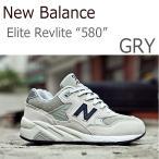 New Balance 580 Elite Revlite GRY MRT580GY 日本未発売 シューズ スニーカー