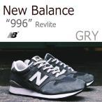 New Balance 996 ブルーグレー MRL996FB Revlite シューズ  スニーカー