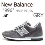 New Balance 996 グレー アメリカ製 Made in USA M996CGY シューズ  スニーカー