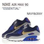 NIKE AIR MAX 90 Essential NAVY GRAY ネイビー グレー メンズ ナイキ エアーマックス90 537384-409 シューズ  スニーカー