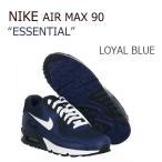 ショッピングNIKE NIKE AIR MAX 90 ESSENTIAL ナイキ NVY WHT 537384-415 エアーマックス90 シューズ スニーカー