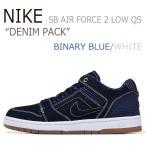 ショッピングエアフォース ナイキ スニーカー NIKE メンズ レディース SB AIR FORCE 2 LOW QS DENIM PACK エスビー エアフォース2 ロー QS デニム パック BLUE ブルー AO0298-441 シューズ