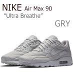 ショッピングNIKE NIKE AIR MAX 90 Ultra Breathe Grey ナイキ エアマックス 725222-012 スニーカー シューズ