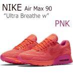 ショッピングNIKE NIKE AIR MAX 90 Ultra Breathe w pink ナイキ エアマックス 725061-800 スニーカー シューズ