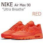 NIKE AIR MAX 90 Ultra Breathe Red ナイキ エアマックス 725222-800 スニーカー シューズ