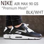 ショッピングNIKE NIKE AIR MAX 90 GS PREMIUM MESH ブラック メッシュ 724882-101 スニーカー シューズ