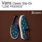 Vans Classic Slip-On Line Friends ブラウン バンズ ラインフレンズ シューズ  スニーカー
