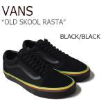 バンズ スニーカー VANS メンズ レディース OLD SKOOL RASTA オールドスクールラスタ BLACK ブラック VN0A38G1IZM1 シューズ