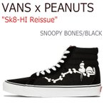 バンズ スニーカー VANS x Peanuts メンズ レディース SK8-HI REISSUE ピーナッツ スケートハイ リシュー スヌーピー SNOOPY ブラック VN0A2XSBOHL シューズ