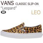 Vans Classic Slip-On leopard レオパード バンズ スリップオン VN-0XG8DHS シューズ  スニーカー