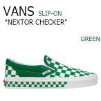ショッピングvans スリッポン バンズ スニーカー VANS メンズ レディース SLIP-ON NEXTOR CHECKERBOARD スリッポン チェッカーボード GREEN グリーン VN7F3U16 VN0A38F7PVC シューズ