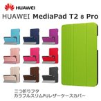 HUAWEI MediaPad T2 8 Pro ケース カバー 手帳型 三つ折りフタカラフルスリム...