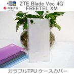 zte blade vec 4g FREETEL XM ケース カバー カラフルTPUケースカバー for ZTE Blade Vec 4G FREETEL XM スマホケース