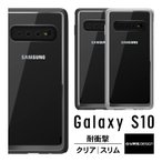 Galaxy S10 ケース Qi ワイヤレス 充電 対応 Samsung GalaxyS10 ギャラクシー S10 VRS DESIGN Crystal Chrome お取り寄せ