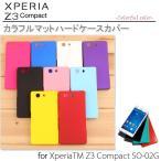 Xperia Z3 Compact ケース カバー カラフルマットハードケースカバー for SO-02G docomo SONY