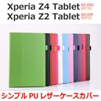 Xperia Z4 Tablet Xperia Z2 Tablet ケース カバー シンプルPUレザー ケース カバー for Xperia Z4 Tablet SO 05G SOT31 、Xperia Z2 Tablet SO 05F SOT21