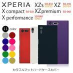 Xperia X Z Xperia X comapct Xperia X Performance ケースカバー カラフルマットハードケースカバー  for SO-01J SOV34 SO-02J SO-04H SOV33 スマホケース