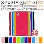 Xperia XZs ケース Xperia XZ Premium カバー Xperia XZ Xperia X Performance Xperia Z5 Premium Xperia X Compact MERCURY PEARLJELLY ソフトTPU スマホケース
