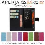 Xperia XZ Xperia X Compact ケース カバー カラフル手帳型PUレザーケース カバー SO-01J,SOV34 SO-02J エクスペリアxz エクスペリア xコンパクト スマホケース